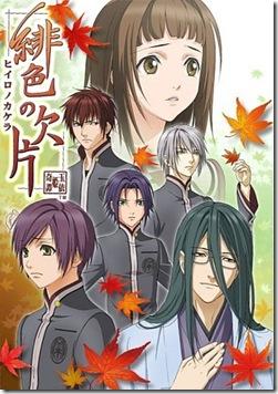 04-Hiiro no Kakera